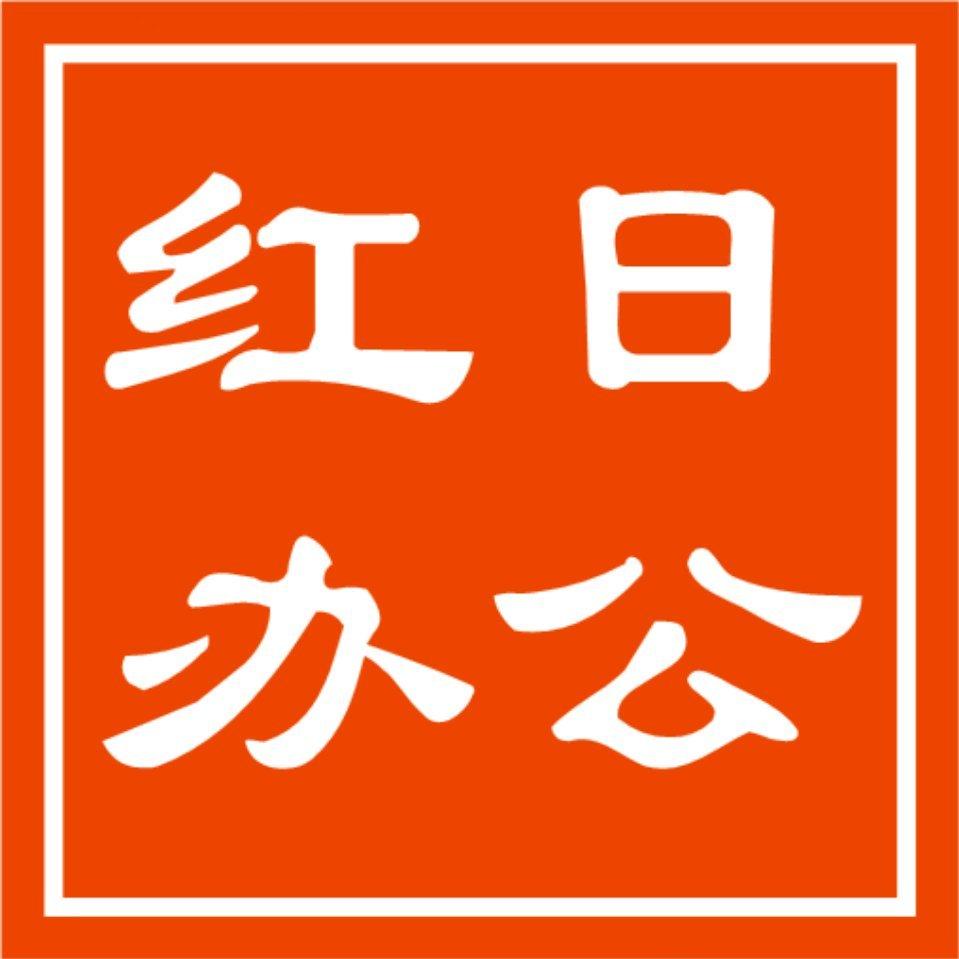 成都天行健之红日办公设备有限公司