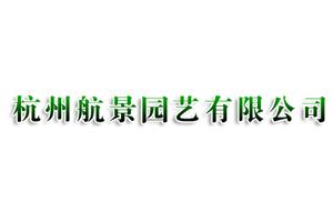 杭州航景园艺有限公司