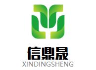 江苏信鼎晟机电设备有限公司