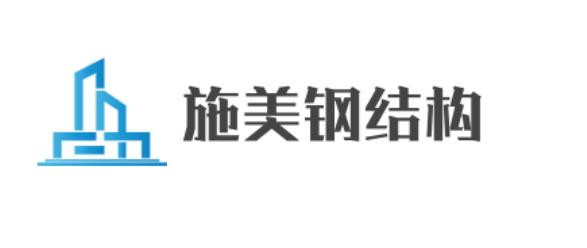 宁波施美钢结构有限公司