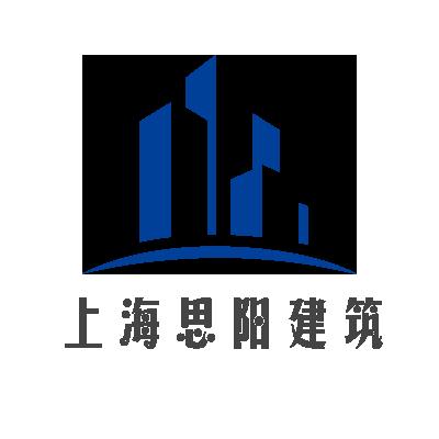 上海思陽建築裝飾工程有限公司