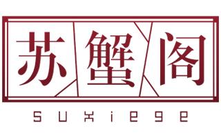 SHANGHAI SUXIEGE INDUSTRIAL CO.,LTD.