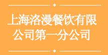 上海洛漫餐饮有限公司