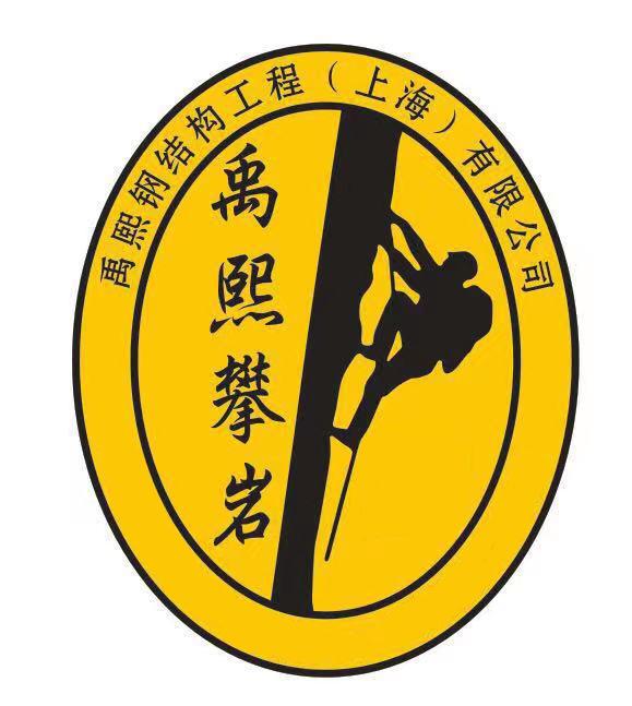 禹熙钢结构工程(上海)有限公司