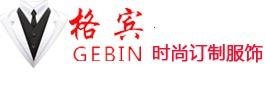 上海格宾服饰有限公司