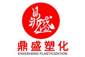 深圳鼎盛塑化有限公司