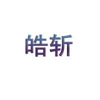 上海皓斩餐饮管理有限公司