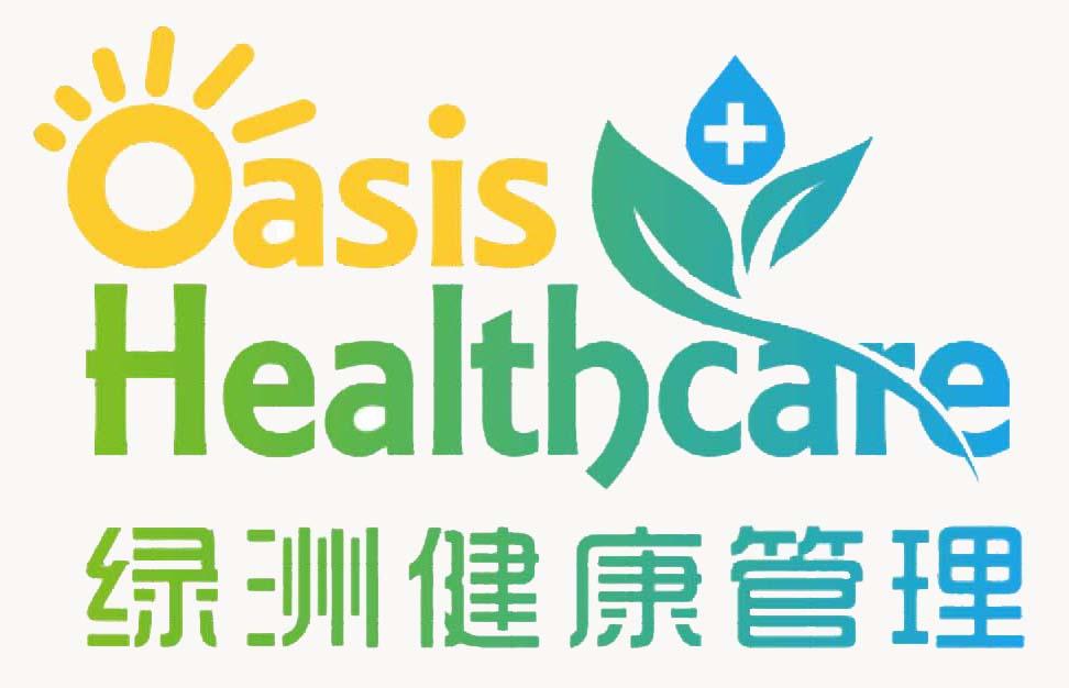 绿洲健康管理咨询(上海)有限公司