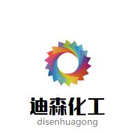 上海迪森化工有限公司