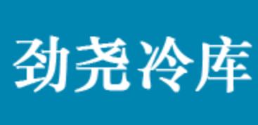 上海勁堯冷鏈物流有限公司
