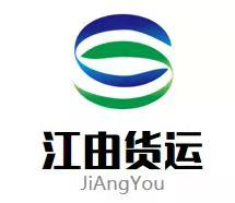 上海江由货运有限公司