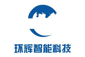 上海环辉智能科技有限公司