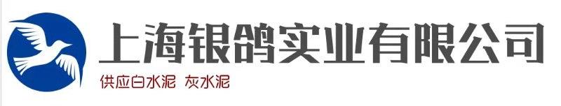 上海银鸽实业有限公司