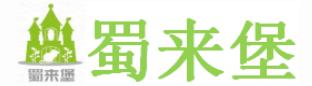 上海蜀来堡环保科技有限公司