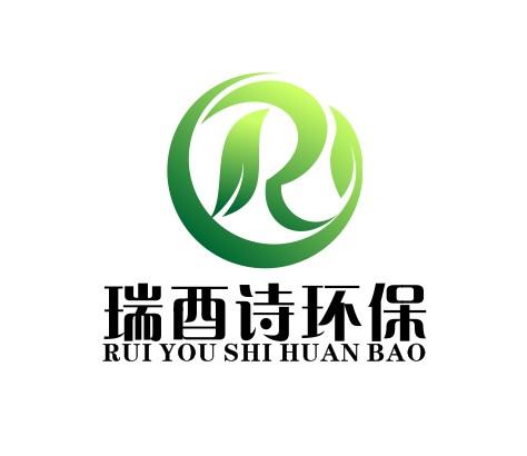 瑞酉诗环保(上海)有限公司