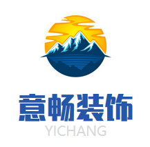 上海意畅建筑装饰工程有限公司