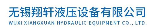 无锡翔轩液压设备有限公司