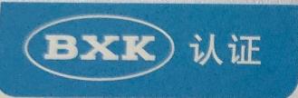 苏州愽西克标准技术服务有限公司