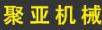 江阴市聚亚机械有限公司