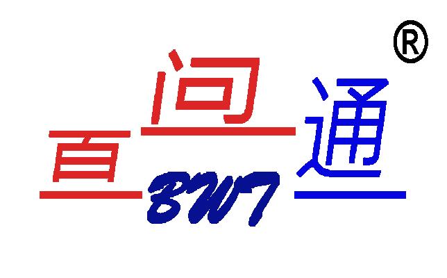 宁波百问通法律咨询有限公司