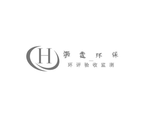 上海灝霆環保科技有限公司