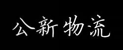上海公新物流有限公司