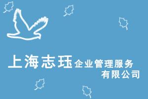 上海志珏企业管理服务有限公司