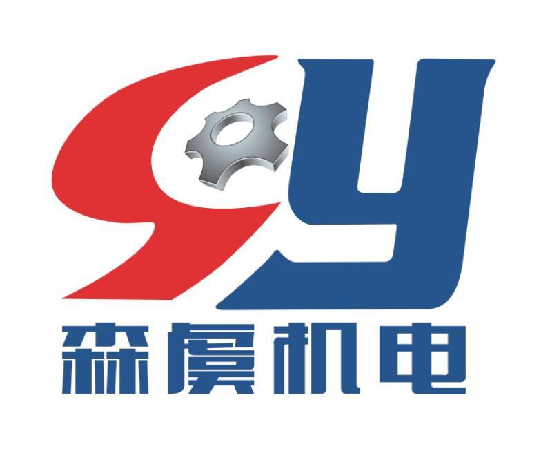 上海森虞機電工程有限公司