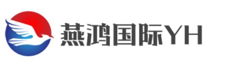 深圳市燕鸿国际物流有限公司