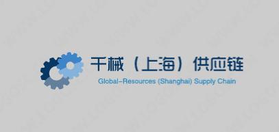 千械(上海)供應鏈有限公司