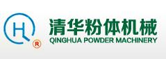 宜兴市清华粉体机械设备有限公司