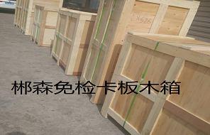 深圳市龙岗区郴森木业经营部