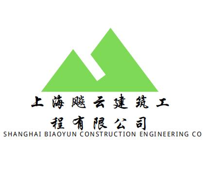 上海飚云建筑工程有限公司