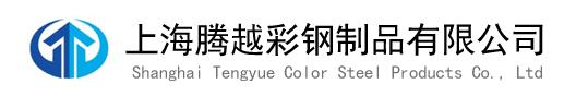 上海腾越彩钢制品有限公司