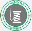 上海翰繡服裝技術有限公司