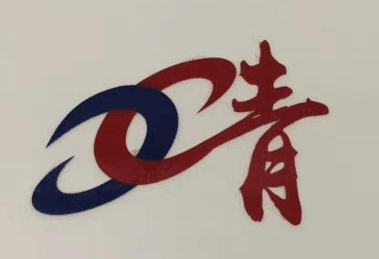 上海贤青涂装有限公司