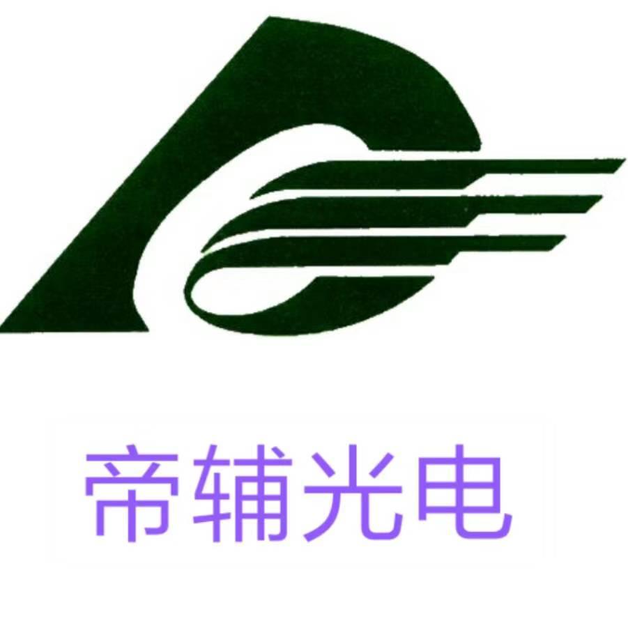上海帝辅光电科技有限公司