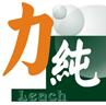深圳市力纯科技有限公司