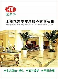 上海花漫亭环境服务有限公司