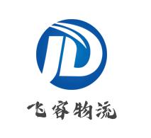上海飞容物流有限公司
