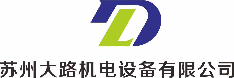 蘇州大路機電設備有限公司