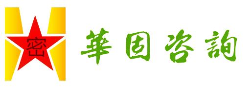 上海華固諮詢管理有限公司