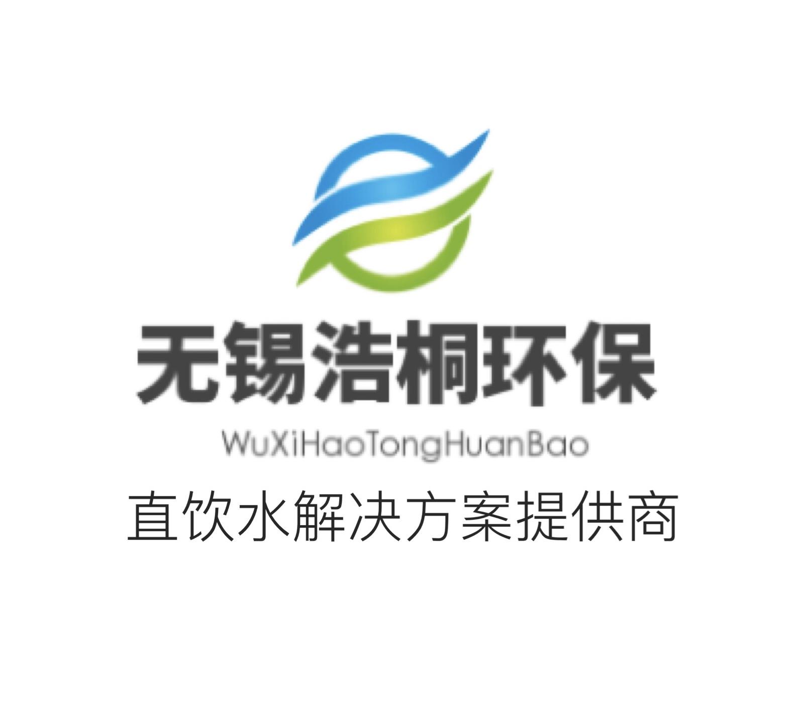 无锡浩桐环保科技发展有限公司