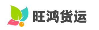 苏州旺鸿货运有限公司