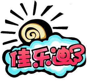 江苏佳乐迪游乐园管理有限公司