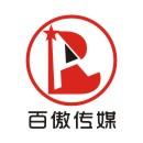 苏州百傲广告传媒有限公司
