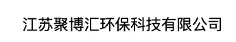 江蘇聚博匯環保科技有限公司