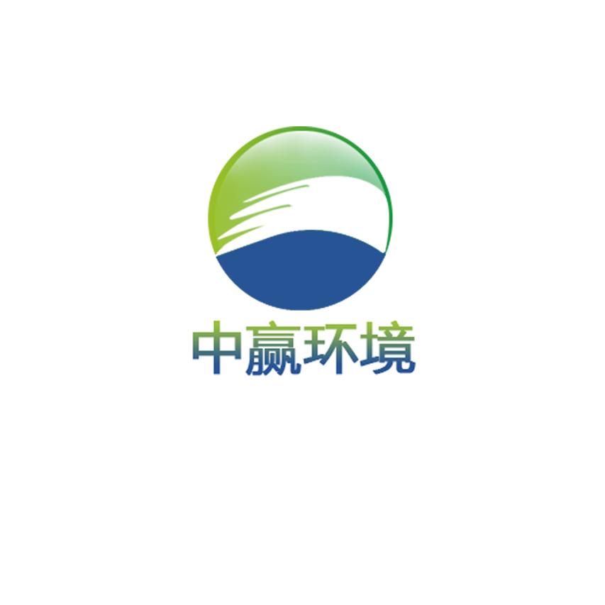 深圳市中贏環境控制有限公司