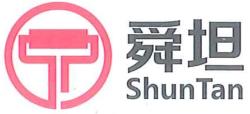 舜坦(上海)新材料有限公司