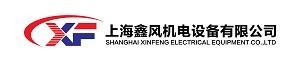 上海鑫风机电设备有限公司